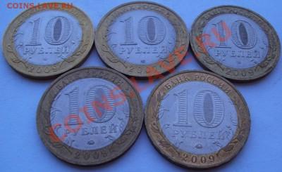 10 рублей (Юб.) 5 шт. до 28.09.2011 до 23.00 (Мск) - 3.1.JPG
