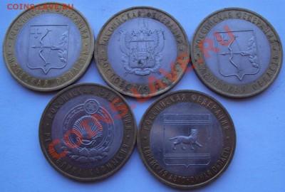 10 рублей (Юб.) 5 шт. до 28.09.2011 до 23.00 (Мск) - 3.JPG