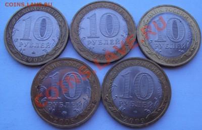 10 рублей (Юб.) 5 шт. до 28.09.2011 до 23.00 (Мск) - 4.1.JPG