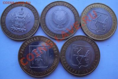 10 рублей (Юб.) 5 шт. до 28.09.2011 до 23.00 (Мск) - 4.JPG