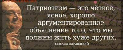 Михаил Жванецкий... - 85197714