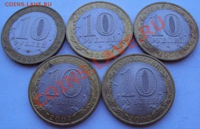 10 рублей (Юб.) 5 шт. до 28.09.2011 до 23.00 (Мск) - 6.1.JPG