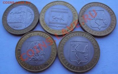 10 рублей (Юб.) 5 шт. до 28.09.2011 до 23.00 (Мск) - 6.JPG