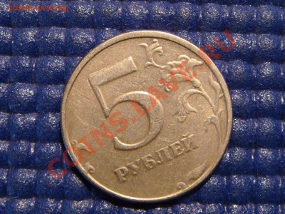 5 рублей 1998 спмд РЕДКИЙ ЛЕВЫЙ ПОВОРОТ 320 до 21-00 30.09 - DSC09397.JPG
