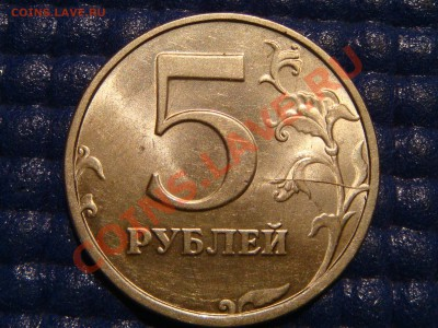 5 рублей 1998 спмд ПОЛ раскола реверса до 21-00 29.09 - DSC09415.JPG