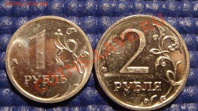 1-2 рубля 2009 ммд по ПОЛ раскола до 21-00 29.09 - DSC09447.JPG