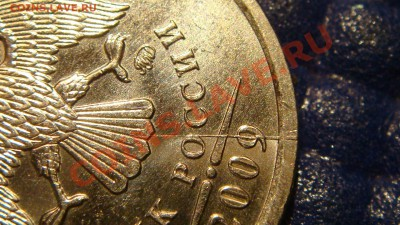 1-2 рубля 2009 ммд по ПОЛ раскола до 21-00 29.09 - DSC09444.JPG