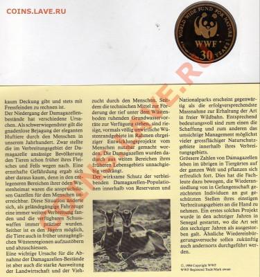 Сенегал медаль WWF Сахарская газель до 29.09.11 в 22.00мск - img931
