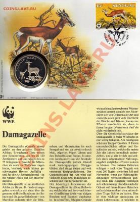 Сенегал медаль WWF Сахарская газель до 29.09.11 в 22.00мск - img932