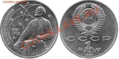 1 рубль 1987 года(ЦИОЛКОВСКИЙ) - ЦИОЛКОВСКИЙ