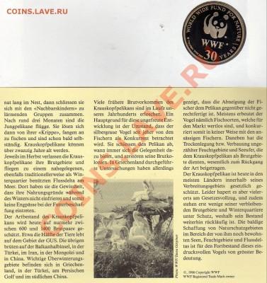 Румыния медаль WWF Кудрявый пеликан до 29.09.11 в 22.00мск - img933
