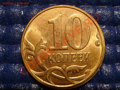10 коп 2010 м ПОЛНЫЙ РАСКОЛ АВЕРСА до 21-00 29.09 - DSC09427.JPG