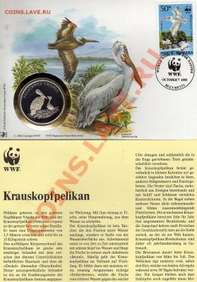 Румыния медаль WWF Кудрявый пеликан до 29.09.11 в 22.00мск - img934