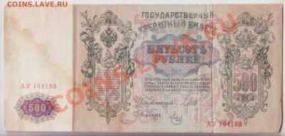 500 рублей 1912 года до 29.09.2010 22.00 мск - 500 рублей 1912 года 007