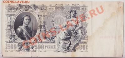 500 рублей 1912 года до 29.09.2010 22.00 мск - 500 рублей 1912 года 001
