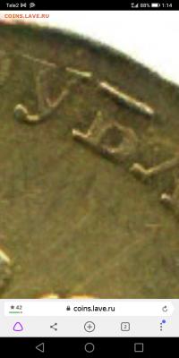 5 рублей 1818 СПБ-МФ - Screenshot_20201118-011455
