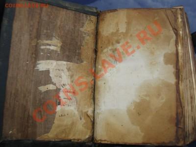 Оцените книгу (Псалтырь или Евангелие) - IMG_5825.JPG