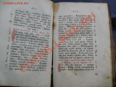 Оцените книгу (Псалтырь или Евангелие) - IMG_5827.JPG