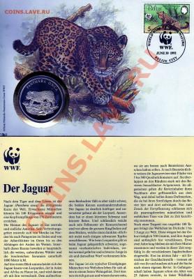 Белиз медаль WWF с маркой Ягуар до 29.09.11 в 22.00мск - img938