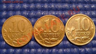 10 коп  3 монеты по небольшому расколу до 21-00 29.09 - DSC09433.JPG