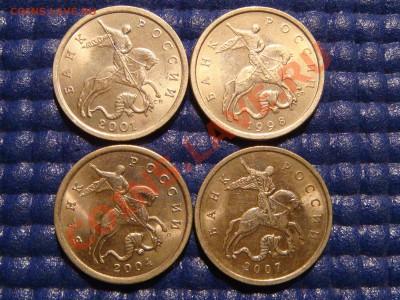 5 коп 4 монеты по небольшому расколу до 21-00 29.09 - DSC09466.JPG