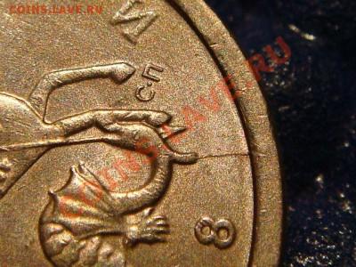 5 коп 4 монеты по небольшому расколу до 21-00 29.09 - DSC09471.JPG