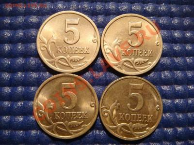 5 коп 4 монеты по небольшому расколу до 21-00 29.09 - DSC09475.JPG