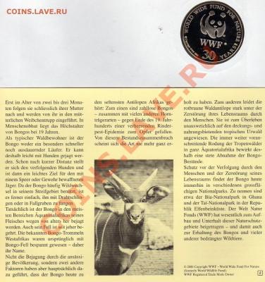 Гана медаль WWF с маркой Бонго до 29.09.11 в 22.00мск - img943