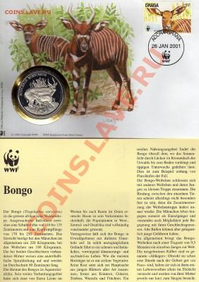 Гана медаль WWF с маркой Бонго до 29.09.11 в 22.00мск - img944