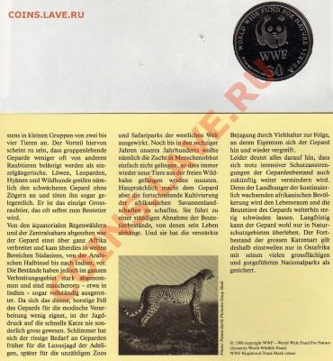 Верх.Вольта медаль WWF Гепард до 29.09.11 в 22.00мск - img945