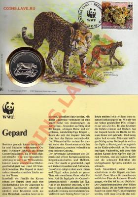 Верх.Вольта медаль WWF Гепард до 29.09.11 в 22.00мск - img946