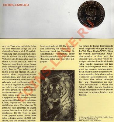 Россия медаль WWF с маркой Тигр до 29.09.11 в 22.00мск - img947