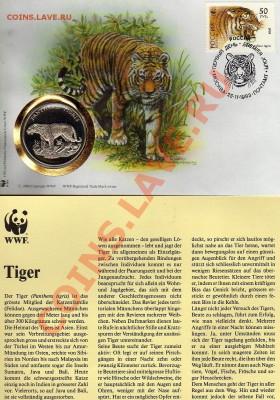 Россия медаль WWF с маркой Тигр до 29.09.11 в 22.00мск - img948