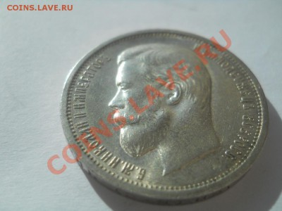 50 копеек 1913 (ВС) отличная до 28.09.2011 22:00 Мск - DSCN3515.JPG