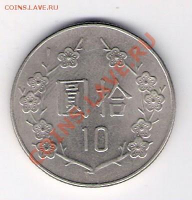 ТАЙВАНЬ 10 юаней, до 30.09.11 22-00мск. - сканирование0007