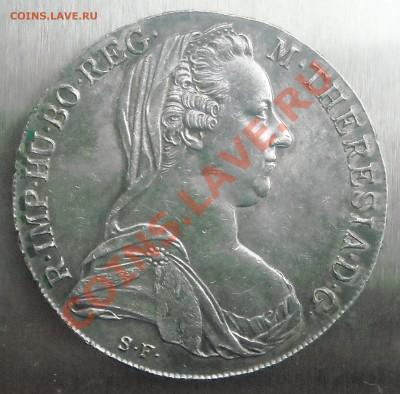 1 талер 1780 года. - DSCN3421.JPG