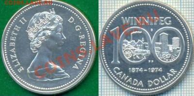 Канада,1д,1974,серебро,до 28.09.2011г. 22.00 по Москве - Канада 1д 1974