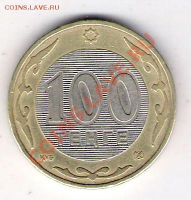 КАЗАХСТАН 100 тенге 2002, до 30.09.11 22-00мск. - сканирование0013