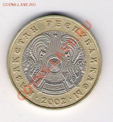 КАЗАХСТАН 100 тенге 2002, до 30.09.11 22-00мск. - сканирование0014