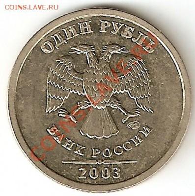 1 рубль 2003г оценка - скан 1р 03 ав