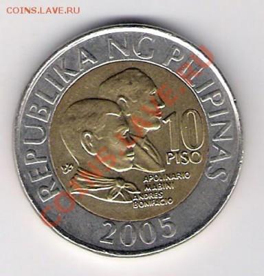 ФИЛИППИНЫ 10 писо 2005, до 30.09.11 22-00мск. - сканирование0019