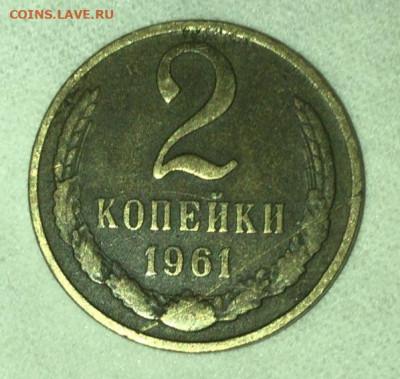 Монета 1961г, гладкий гурт - 4DA03A9C-4D16-4C51-B57D-C4B9C434BD75