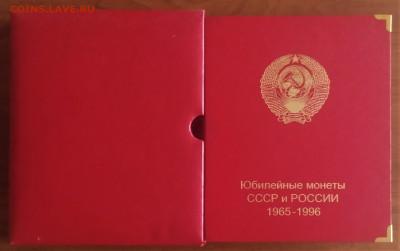 Юбилейка СССР-64 UNC + Молодая Россия-20 UNC в альбоме - 00