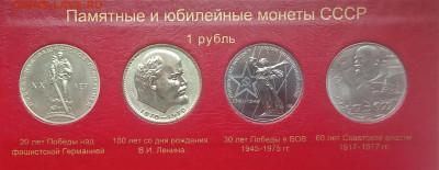 Юбилейка СССР-64 UNC + Молодая Россия-20 UNC в альбоме - 01