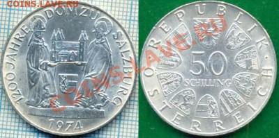 Австрия,50ш,1974,серебро,до28.09.2011г. 22.00 по Москве - Австрия 50ш1974