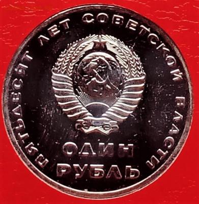 Юбилейка СССР-64 UNC + Молодая Россия-20 UNC в альбоме - 14
