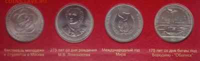 Юбилейка СССР-64 UNC + Молодая Россия-20 UNC в альбоме - 23