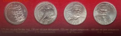 Юбилейка СССР-64 UNC + Молодая Россия-20 UNC в альбоме - 25