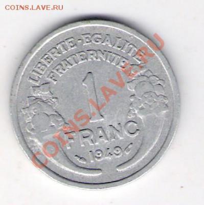 ФРАНЦИЯ 1 франк 1949, до 30.09.11 22-00мск. - сканирование0025