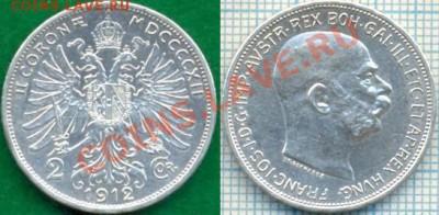 Австрия, 2к,1912,серебро,до28.09.2011г. 22.00 по Москве - Австрия 2к 1912